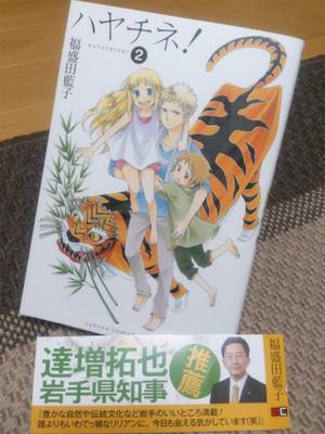 岩手県知事もお奨めの『ハヤチネ!』第2巻