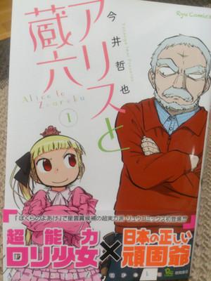 『アリスと蔵六』第1巻