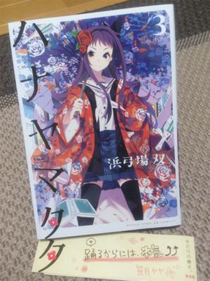 『ハナヤマタ』第3巻