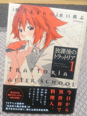 『放課後のトラットリア』第1巻