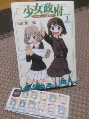 『少女政府 ベルガモット・ドミニオンズ』第1巻