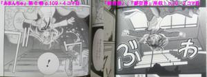 『あまんちゅ!』第6巻 p.109・4コマ目と『前夜祭』(『夢空界』所収) p.30・2コマ目の比較