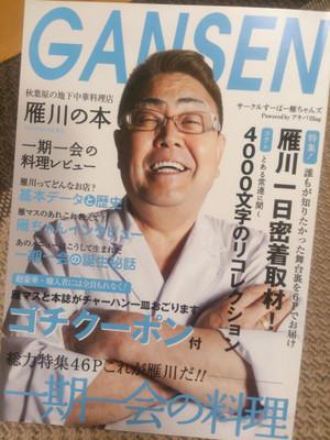 『GANSEN ~秋葉原の地下中華料理店・雁川の本~』