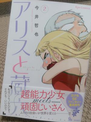 『アリスと蔵六』第2巻