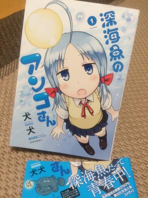『深海魚のアンコさん』第1巻
