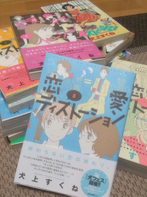 『恋愛ディストーション』第8巻