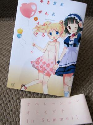 『きんいろモザイク』第4巻