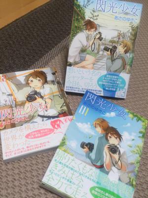 『閃光少女』全3巻