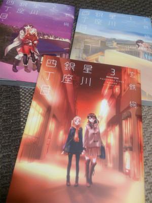 『星川銀座四丁目』全3巻
