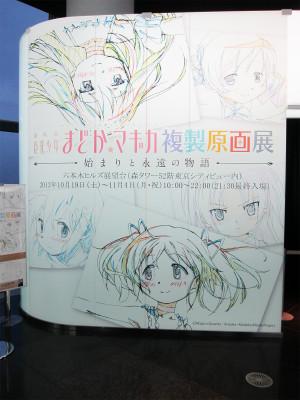 劇場版 魔法少女まどか☆マギカ 複製原画展 ―始まりと永遠の物語―