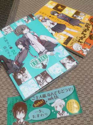 『犬神さんと猫山さん』第2巻