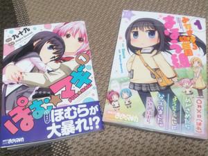 『ぽむ☆マギ』第1巻と『みたきはら幼稚園まほう組』第1巻