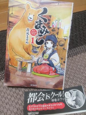 『くまみこ』第1巻
