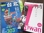 新個人旅行・台湾と歩く台北