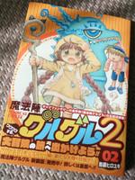 『魔法陣グルグル2』第2巻