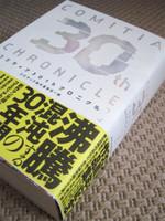 『コミティア30thクロニクル』第1集