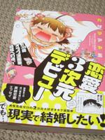 『恋愛3次元デビュー~30歳オタク漫画家、結婚への道。~』