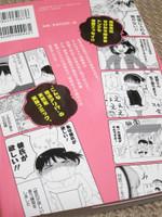 『恋愛3次元デビュー~30歳オタク漫画家、結婚への道。~』裏表紙より