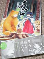 『くまみこ』第2巻