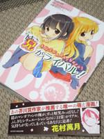 『兄がライバル!』第1巻 「あの芥川賞作家が推薦する唯一の萌え漫画!」