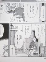 『アリスと蔵六』第4巻p.98