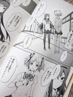 『魔法少女まどか☆マギカ』p.18