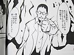 『◯四二三事変』p.60