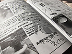 『でっかい連装砲ちゃんを魔改造しまくる本』pp.8-9より制作過程の紹介