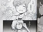 『小百合さんの妹は天使』第1巻p.47より王子系イケメン大学生の男鹿くん