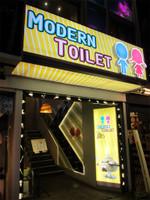 Modern Toilet Restaurant(便所主題餐廳)