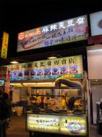臭豆腐の専門店
