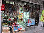 平渓老街の駄菓子屋