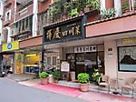 樺慶四川菜餐庁