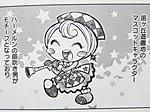 笛ヶ丘遊園地のマスコットキャラクター「めるんちゃん」(1巻p.6)