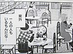 めるんのおっかけ女子(3巻p.78)