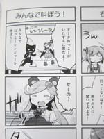 『かなめけ』1巻p.28