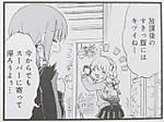 『ガールフード』1巻「放課後ごはん」p.41