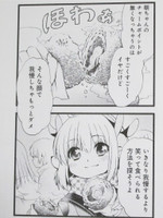 『ガールフード』1巻「放課後ごはん」p.43