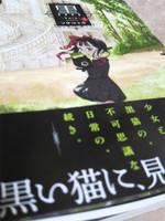 『黒─kuro─』第2巻