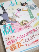 『アリスと蔵六』第5巻