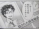 『SE』第4巻p.43より、ドヤ顔でろくろ回しする丘史郎
