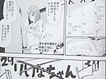 『ねことロックとふたりごはん』p.15