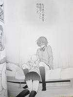 『姉の恋人(女装男子)寝盗ってやった』p.8