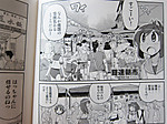 『かんこれ食べ歩きシリーズ5 赤城さんの台湾食べある紀行・後編』p.6より雙連朝市