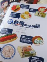 『かんこれ食べ歩きシリーズ5 赤城さんの台湾食べある紀行・後編』裏表紙