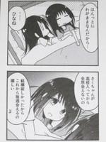 『ふたりべや』第2巻p.38