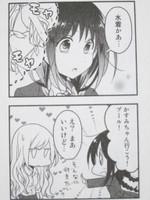 『ふたりべや』第2巻p.42