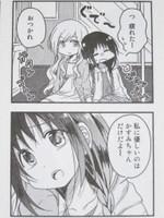 『ふたりべや』第2巻p.110