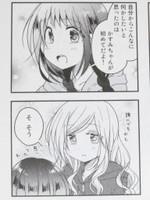 『ふたりべや』第2巻p.133