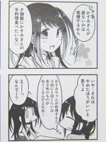 『ふたりべや』第2巻p.36
